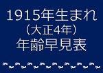 1915年生まれ年齢早見表