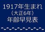 1917年生まれ年齢早見表