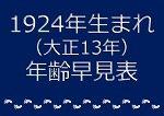 1924年生まれ年齢早見表