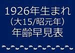 1926年生まれ年齢早見表