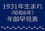 1931年生まれ年齢早見表
