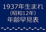 1937年生まれ年齢早見表