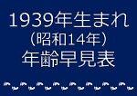 1939年生まれ年齢早見表