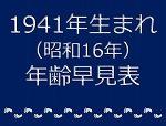 1941年生まれ年齢早見表