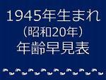1945年生まれ年齢早見表