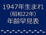 1947年生まれ年齢早見表