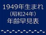 1949年生まれ年齢早見表