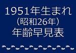 1951年生まれ年齢早見表