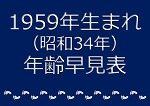 1959年生まれ年齢早見表