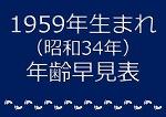 34 西暦 昭和 年