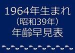 1964年生まれ年齢早見表